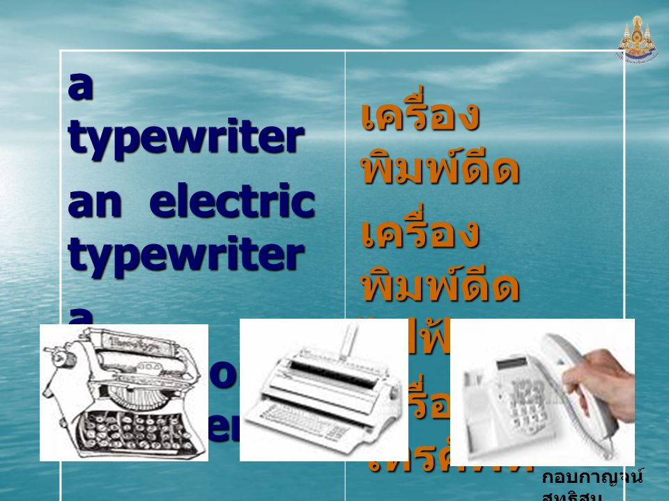 a typewriter an electric typewriter. a telephone receiver. เครื่องพิมพ์ดีด. เครื่องพิมพ์ดีดไฟฟ้า.