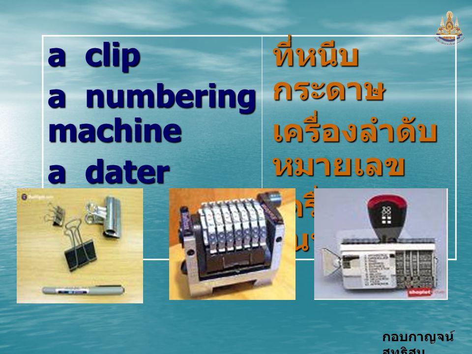 a clip a numbering machine a dater ที่หนีบกระดาษ เครื่องลำดับหมายเลข เครื่องลำดับวันที่