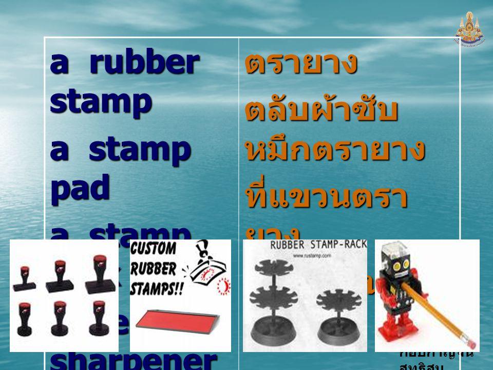 a rubber stamp a stamp pad. a stamp rack. a pencil sharpener. ตรายาง. ตลับผ้าซับหมึกตรายาง.