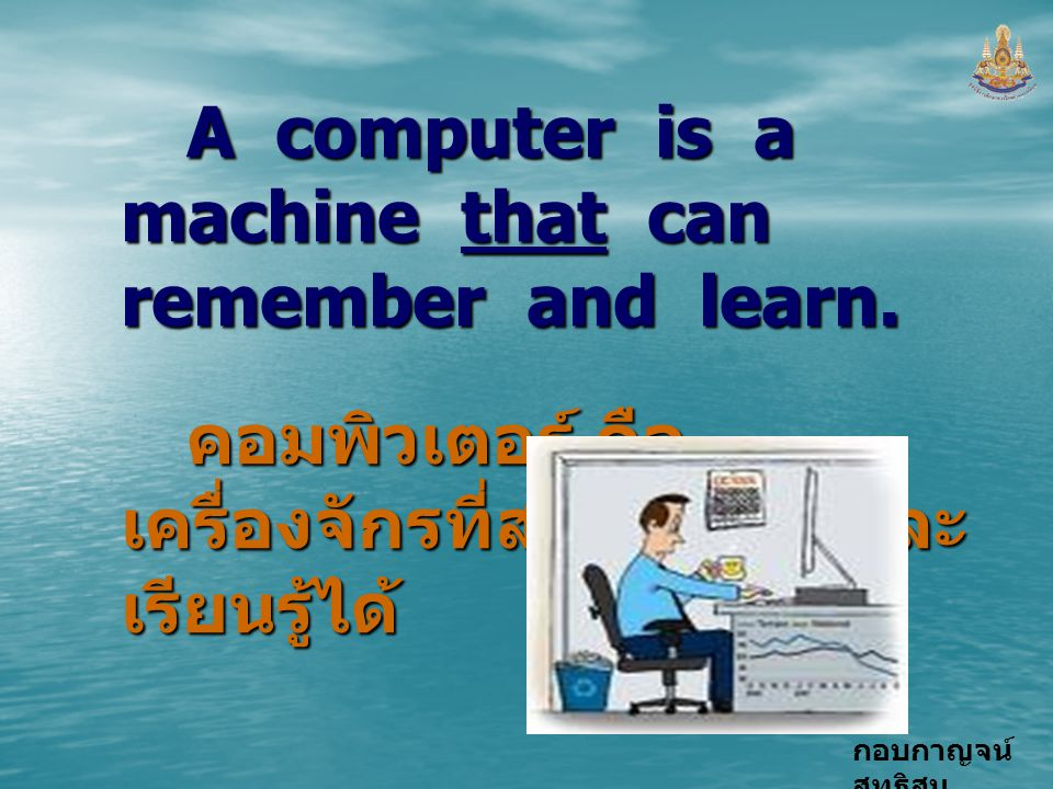 A computer is a machine that can remember and learn.