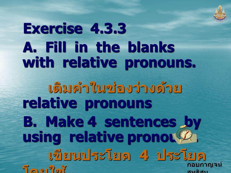 relative pronouns Exercise 4.3.3