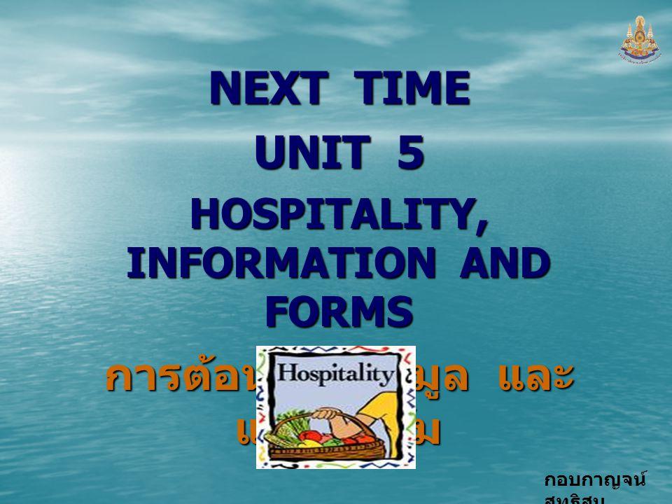 HOSPITALITY, INFORMATION AND FORMS การต้อนรับ ข้อมูล และแบบฟอร์ม