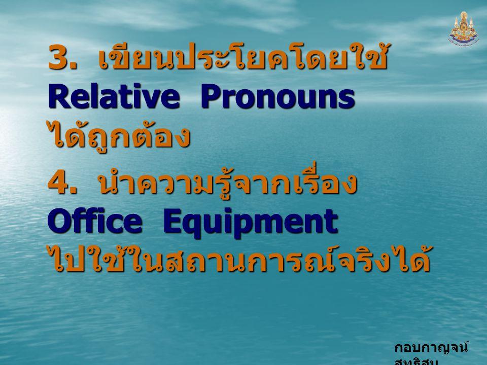 3. เขียนประโยคโดยใช้ Relative Pronouns ได้ถูกต้อง