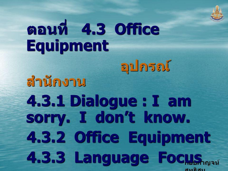 ตอนที่ 4.3 Office Equipment