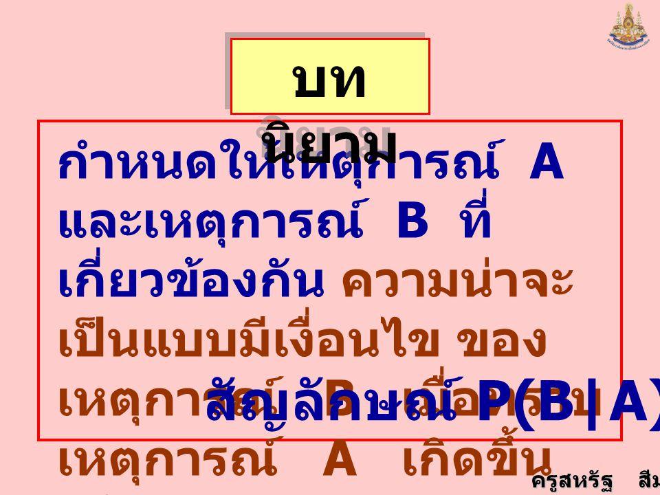 บทนิยาม สัญลักษณ์ P(B|A)