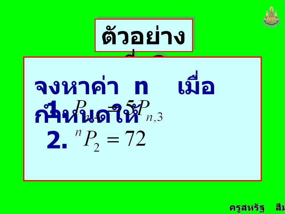 ตัวอย่างที่ 3 จงหาค่า n เมื่อกำหนดให้ 1. 2.