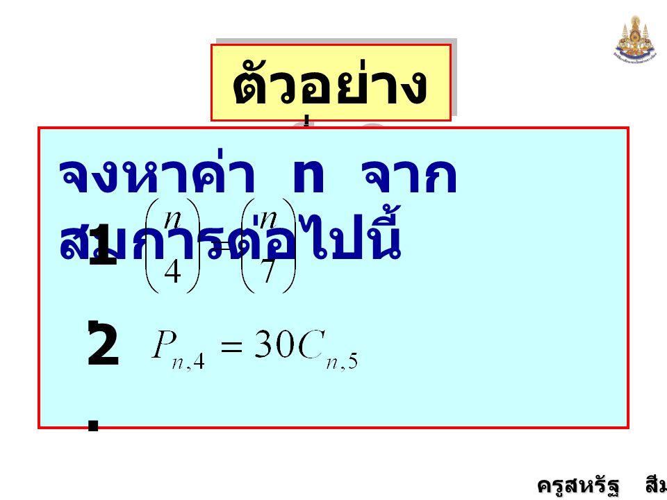 ตัวอย่างที่ 8 จงหาค่า n จากสมการต่อไปนี้ 1. 2.