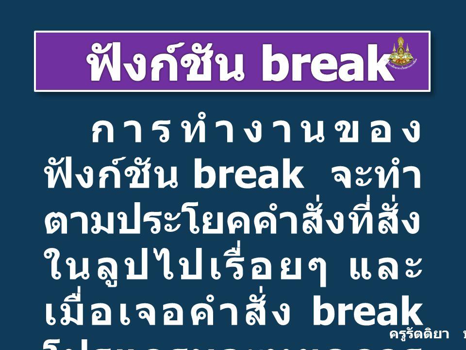 ฟังก์ชัน break