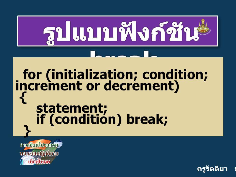 รูปแบบฟังก์ชัน break for (initialization; condition; increment or decrement) { statement; if (condition) break;