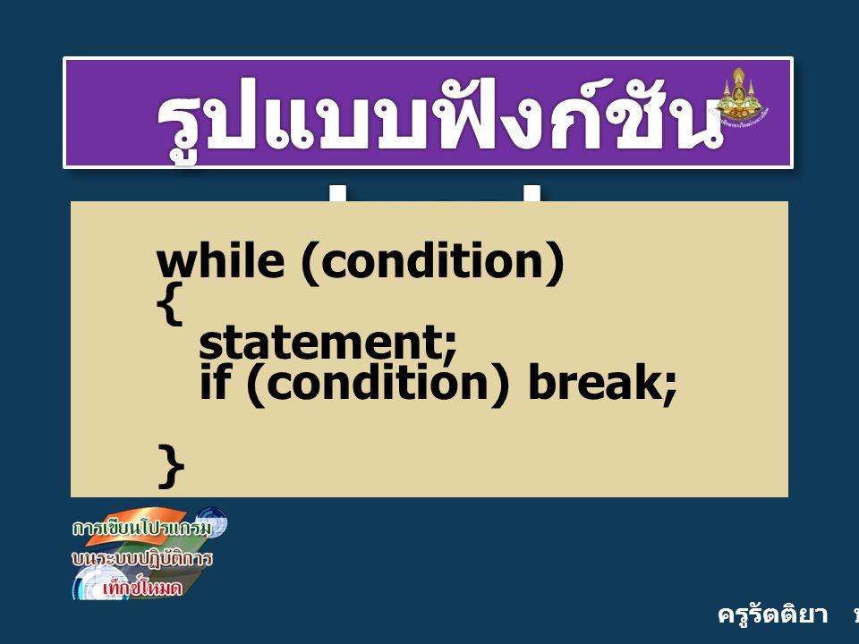 รูปแบบฟังก์ชัน break while (condition) { statement;