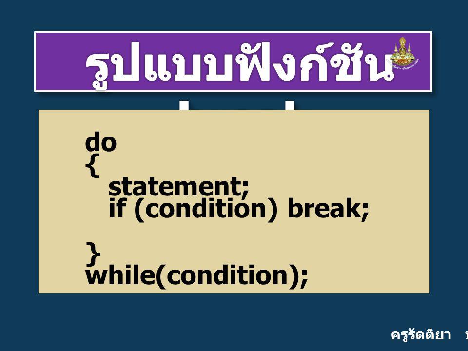 รูปแบบฟังก์ชัน break do { statement; if (condition) break; }