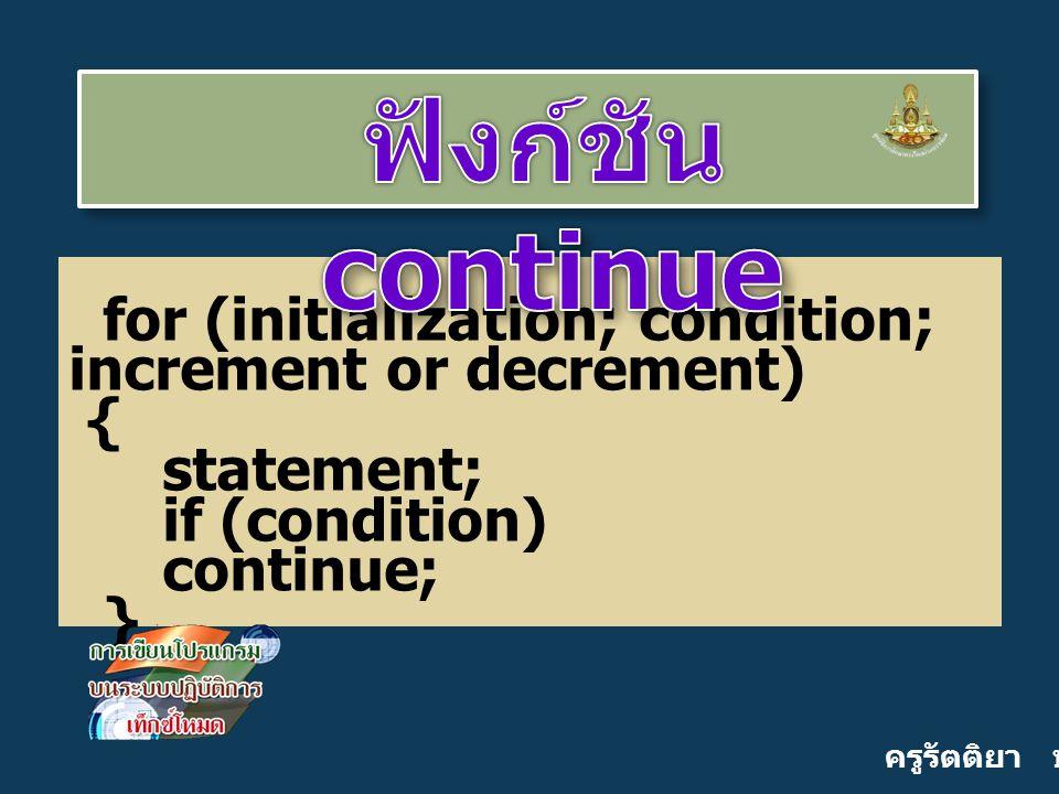 ฟังก์ชัน continue for (initialization; condition; increment or decrement) { statement; if (condition)