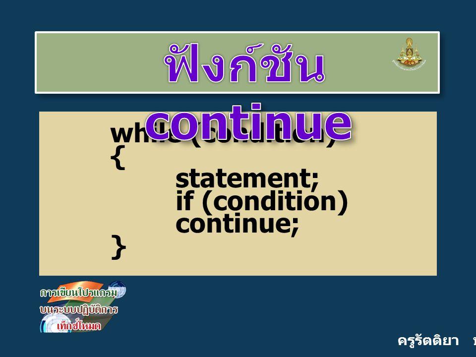 ฟังก์ชัน continue while (condition) { statement; if (condition)