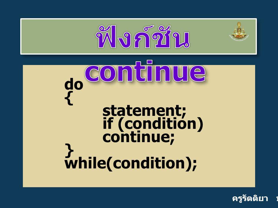 ฟังก์ชัน continue do { statement; if (condition) continue; }