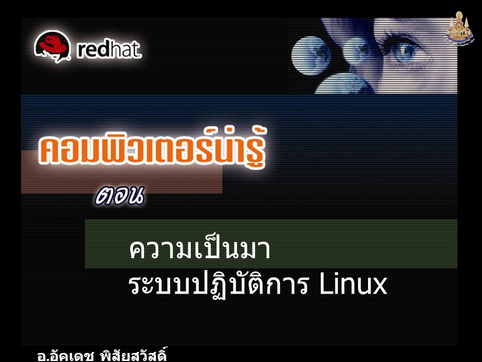 ความเป็นมาระบบปฏิบัติการ Linux