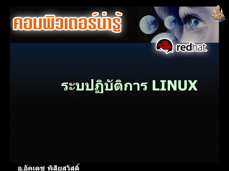 ระบปฏิบัติการ LINUX
