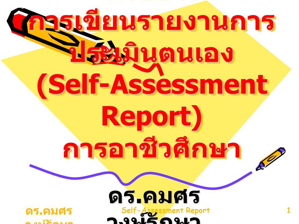 Self-Assessment Report