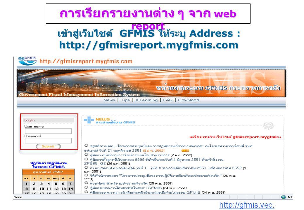 การเรียกรายงานต่าง ๆ จาก web report