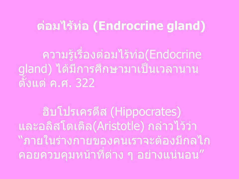 ต่อมไร้ท่อ (Endrocrine gland)