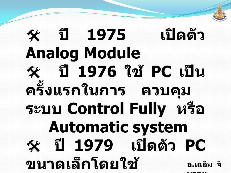 ปี 1975 เปิดตัว Analog Module