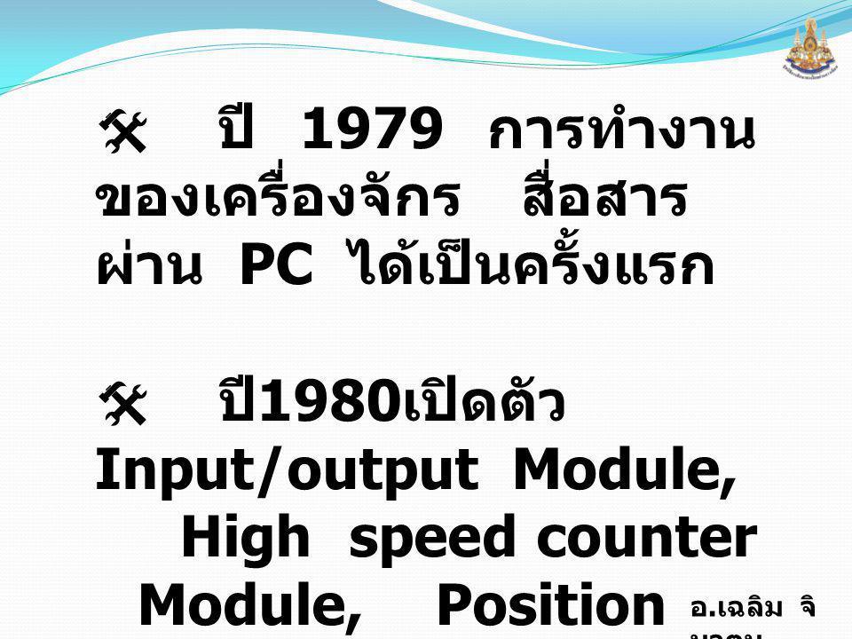 ปี 1979 การทำงานของเครื่องจักร สื่อสารผ่าน PC ได้เป็นครั้งแรก
