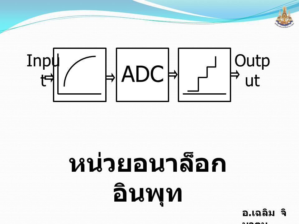Input ADC Output หน่วยอนาล็อกอินพุท ADC