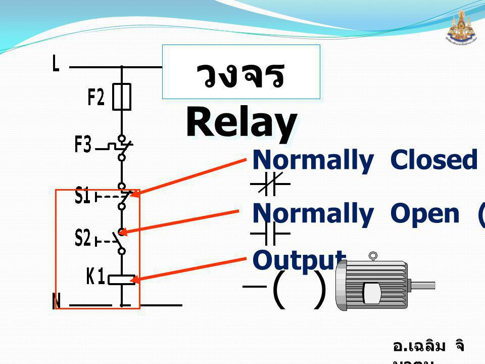 วงจร Relay Normally Closed (NC) Normally Open (NO) Output ( )