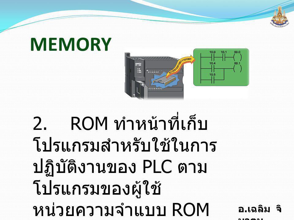 MEMORY 2.
