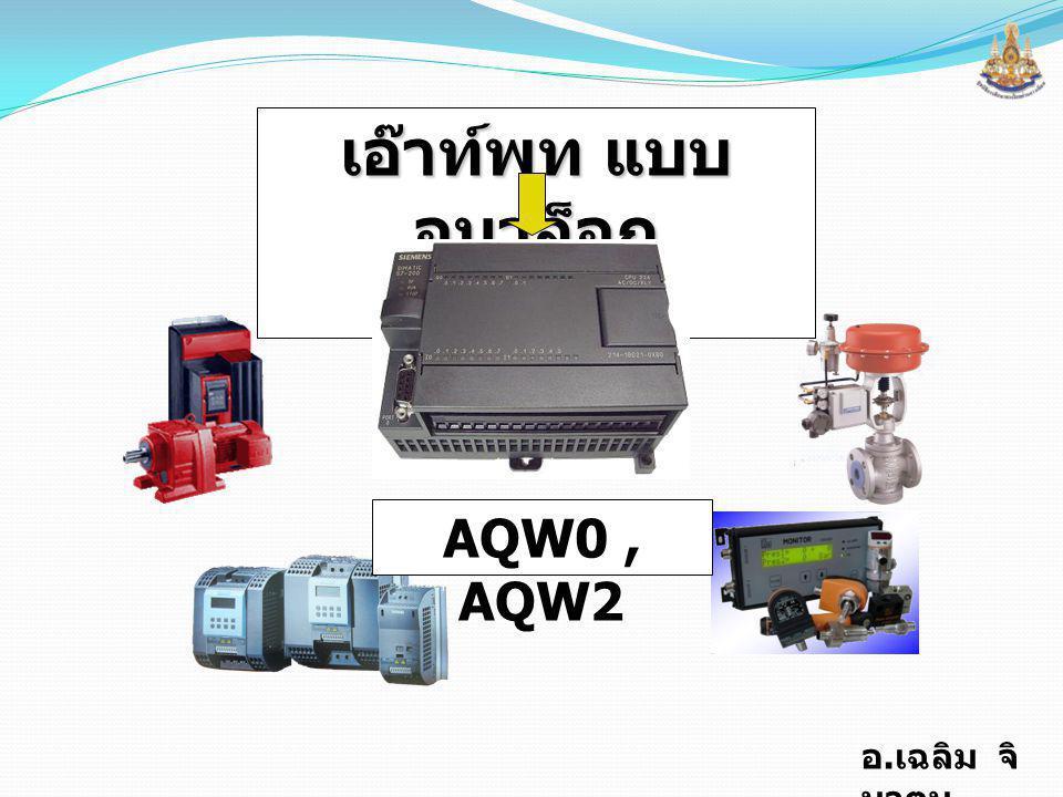 เอ๊าท์พุท แบบ อนาล็อก AQW0 , AQW2
