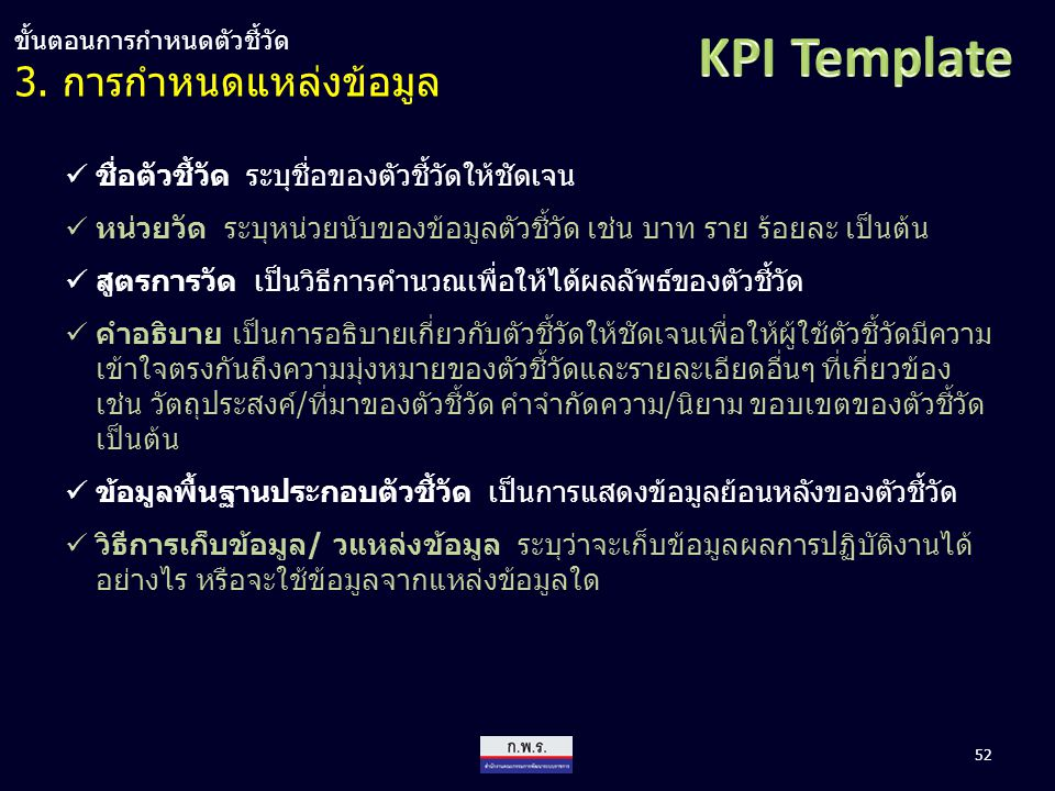 KPI Template 3. การกำหนดแหล่งข้อมูล