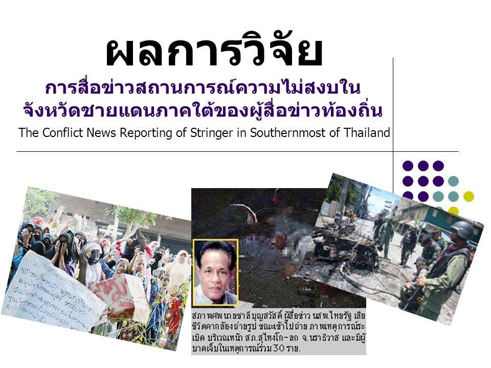 ผลการวิจัย การสื่อข่าวสถานการณ์ความไม่สงบในจังหวัดชายแดนภาคใต้ของผู้สื่อข่าวท้องถิ่น.