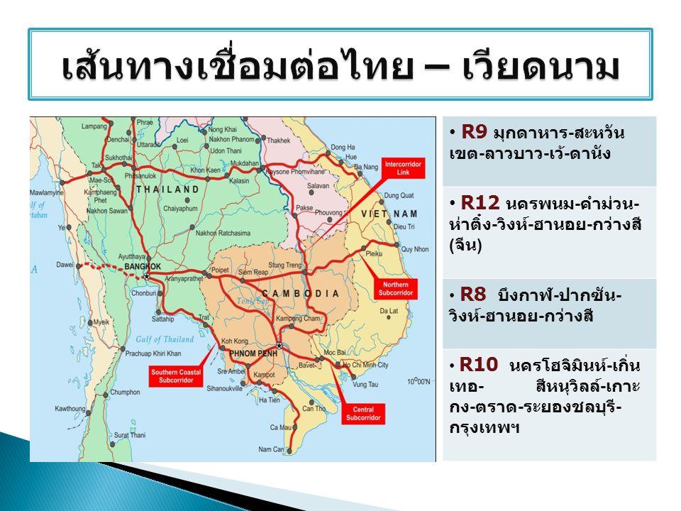 เส้นทางเชื่อมต่อไทย – เวียดนาม