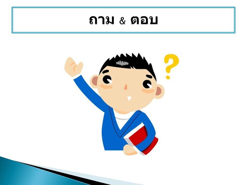 ถาม & ตอบ