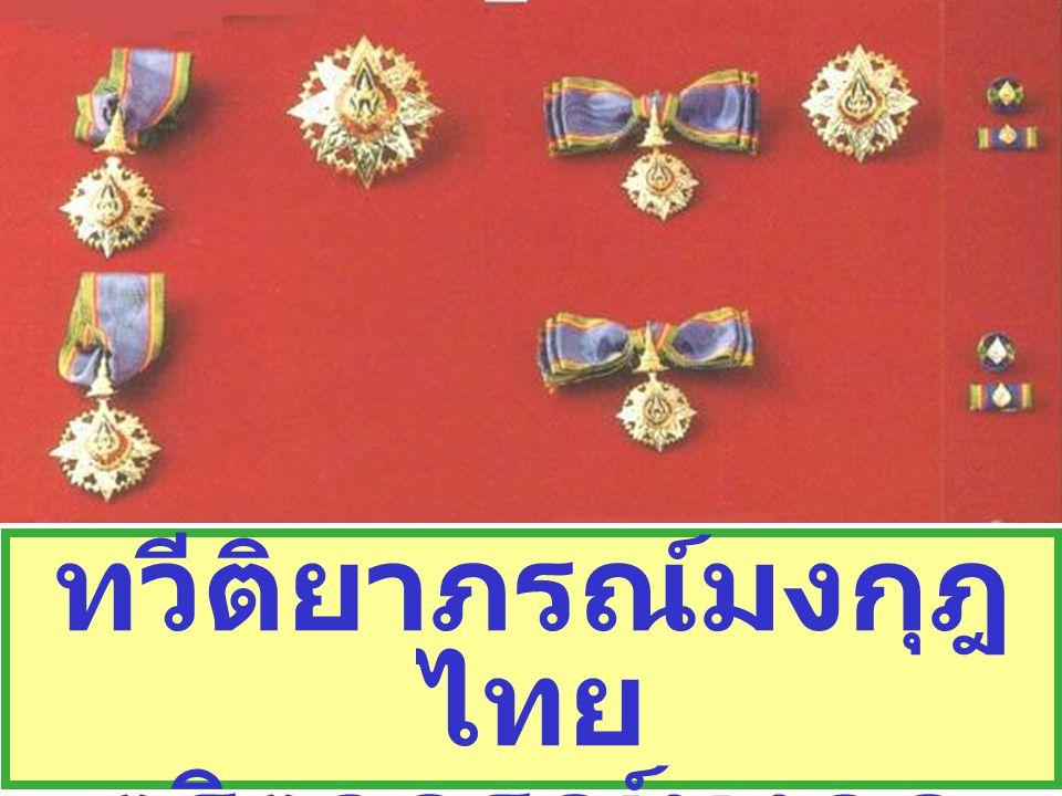 ทวีติยาภรณ์มงกุฎไทย ตริตาภรณ์มงกุฎไทย