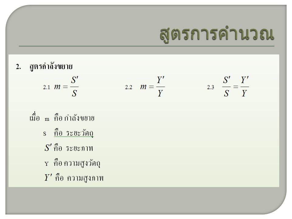 สูตรการคำนวณ