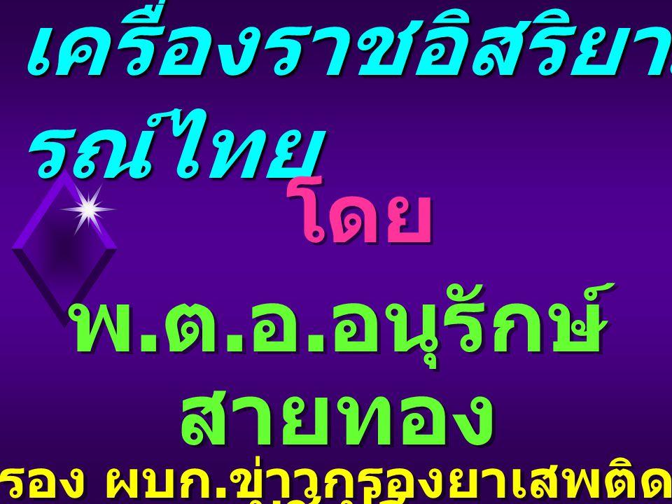 เครื่องราชอิสริยาภรณ์ไทย