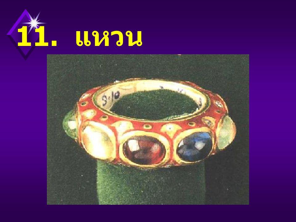 11. แหวน