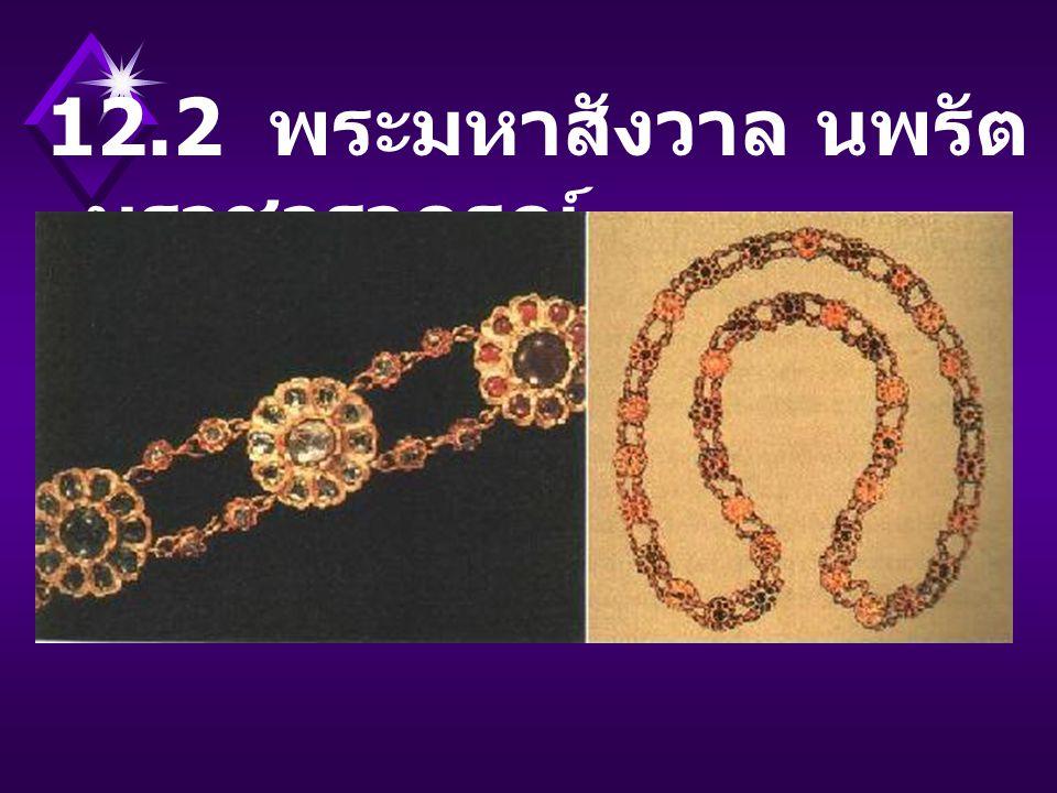 12.2 พระมหาสังวาล นพรัตนราชวราภรณ์