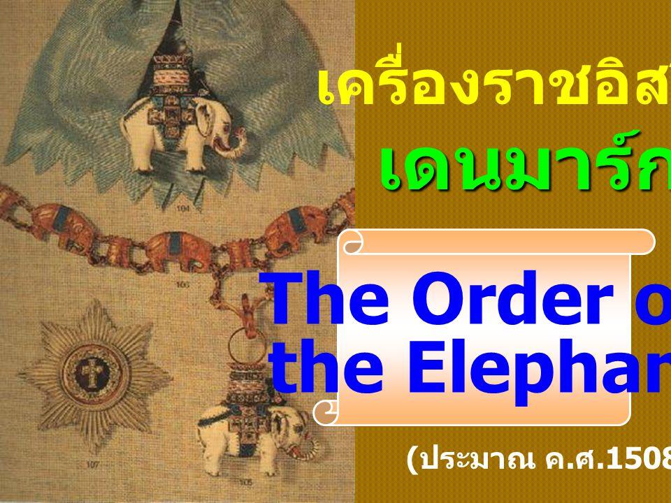 เดนมาร์ก The Order of the Elephant เครื่องราชอิสริยาภรณ์