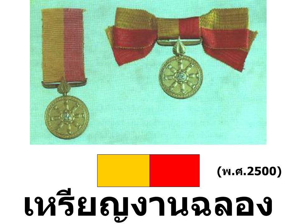 เหรียญงานฉลอง ๒๕ พุทธศตวรรษ