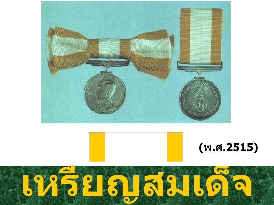 (พ.ศ.2515) เหรียญสมเด็จพระบรมฯ