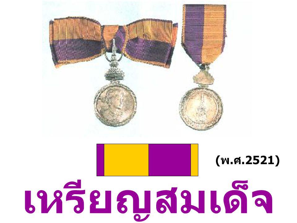 (พ.ศ.2521) เหรียญสมเด็จพระเทพ ฯ