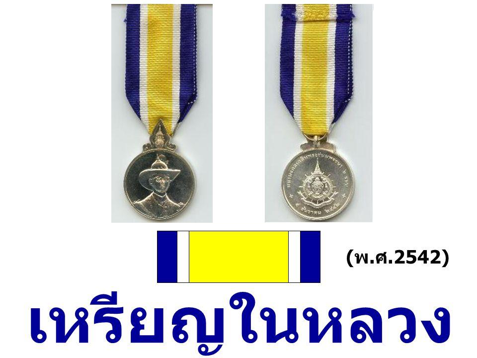 (พ.ศ.2542) เหรียญในหลวง ๗๒ พรรษา