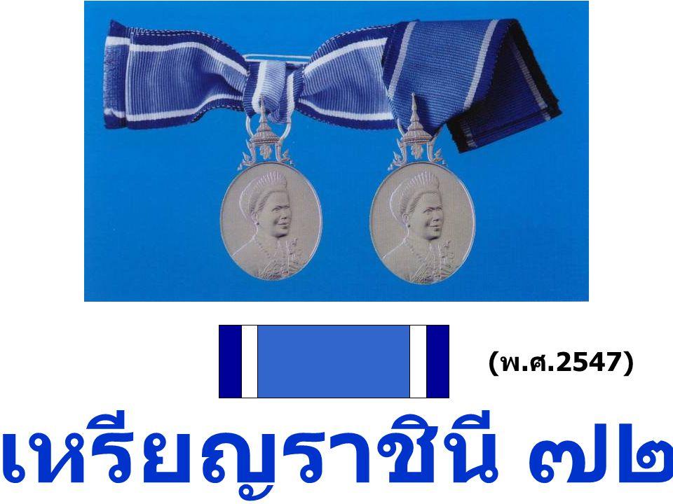 (พ.ศ.2547) เหรียญราชินี ๗๒ พรรษา