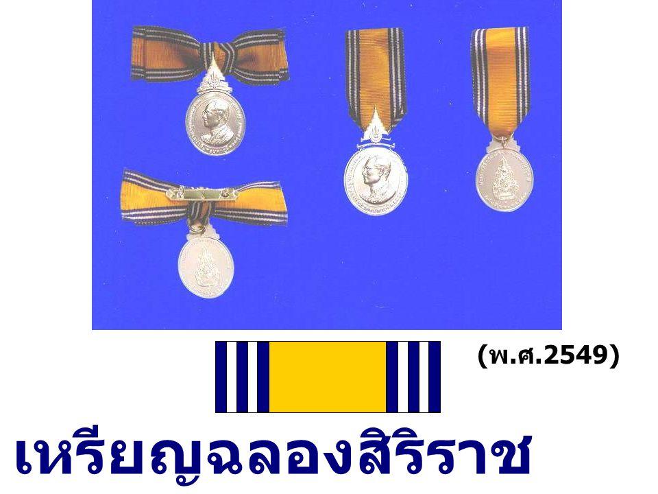 เหรียญฉลองสิริราชสมบัติครบ 60 ปี