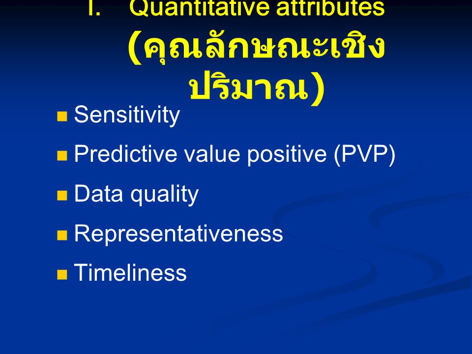 Quantitative attributes (คุณลักษณะเชิงปริมาณ)