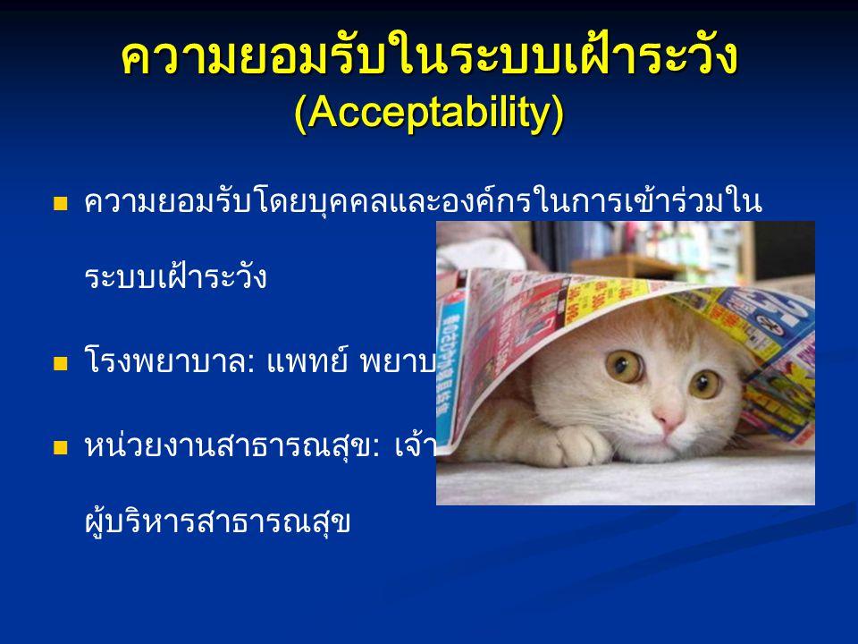 ความยอมรับในระบบเฝ้าระวัง (Acceptability)