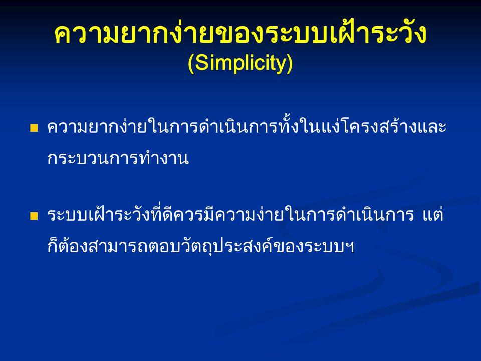 ความยากง่ายของระบบเฝ้าระวัง (Simplicity)