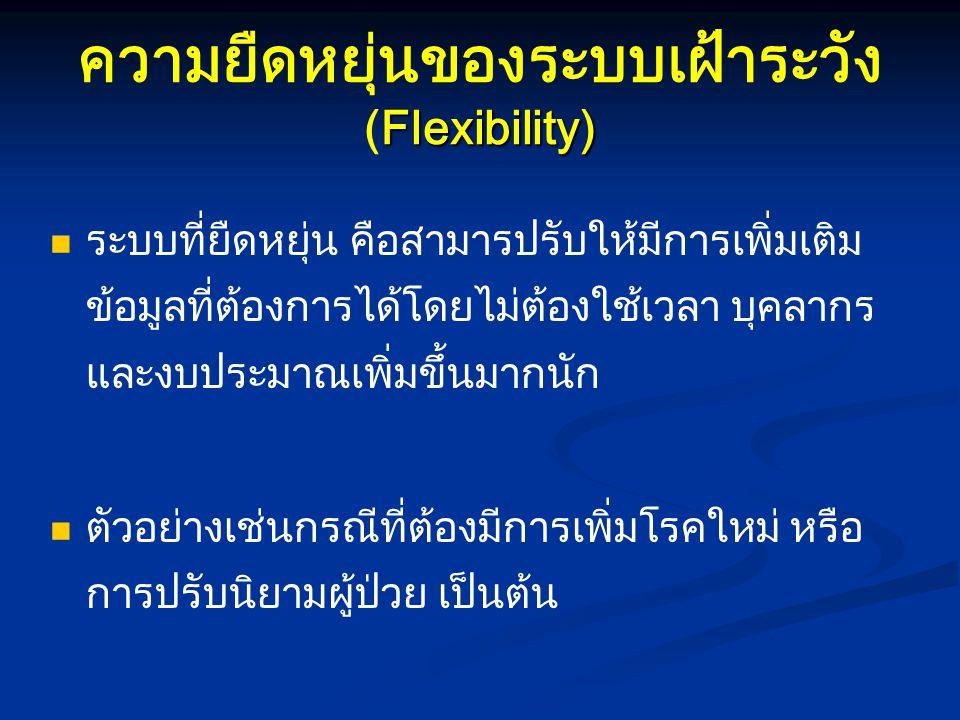 ความยืดหยุ่นของระบบเฝ้าระวัง (Flexibility)