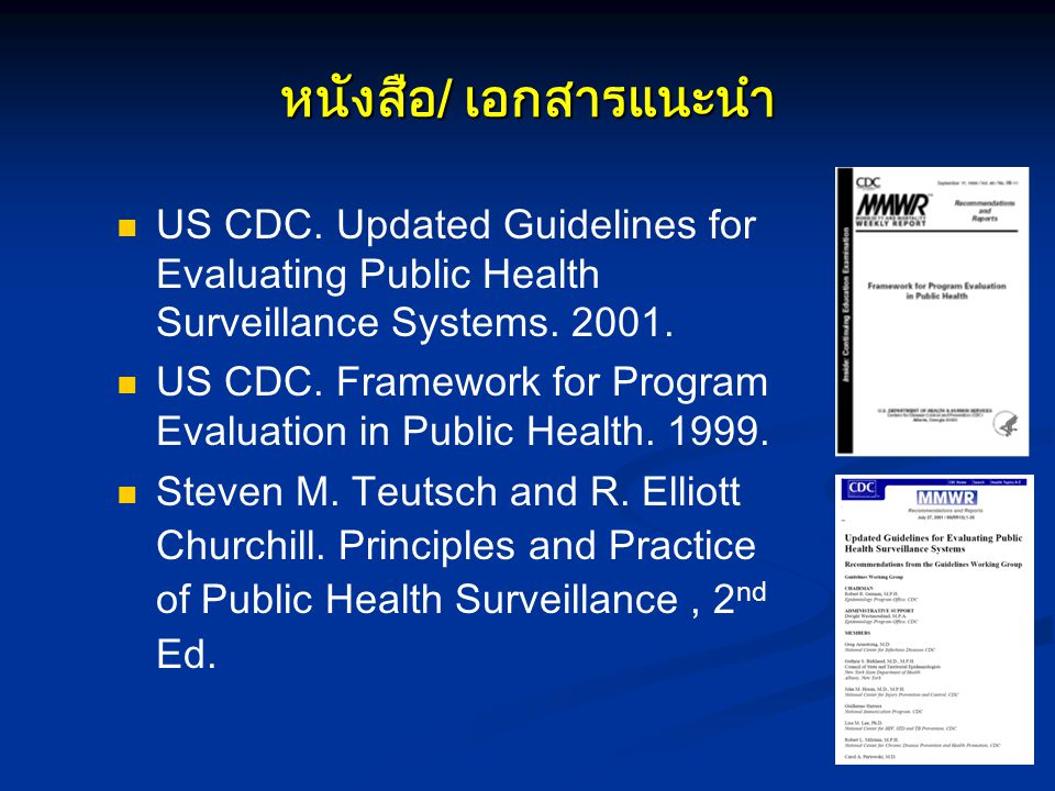 หนังสือ/ เอกสารแนะนำ US CDC. Updated Guidelines for Evaluating Public Health Surveillance Systems. 2001.